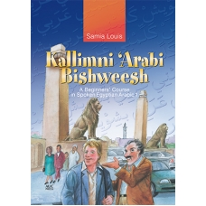 Kallimni 'Arabi Bishweesh A Beginners' Course in Spoken Egyptian Arabic 1
