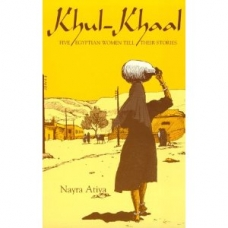 Khul_Khaal ( FIVE EGYPTIAN WOMEN TELL THEIR STORIES ) by: Nayra Atiya