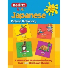 Berlitz Japanese Picture Dictionary